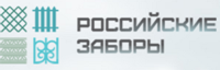 04 Российские Заборы