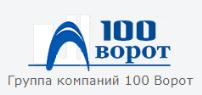 100 ворот