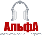 Альфа ворота