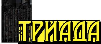 Фирма «Триада»