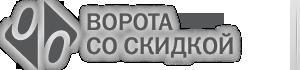 Фирма «Ворота со скидкой»