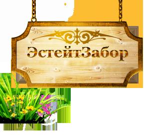 Компания «ЭстейтЗабор»