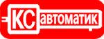 Компания «КС автоматик»