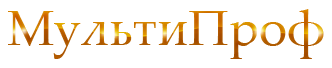 Компания «Мульти Проф»
