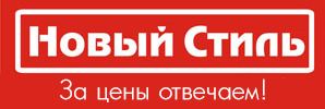 Компания «Новый стиль»