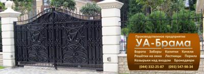 Ворота «УА-Брама»
