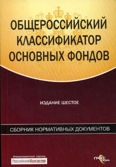 Сборник нормативных документов ОКОФ