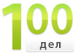 1-Сто Дел в Зеленограде